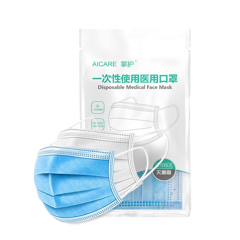 掌护医用口罩50只三层防护医护防护成人医疗口罩
