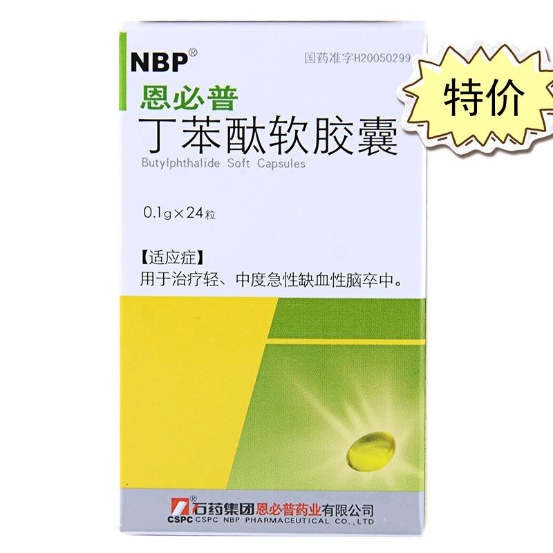 恩必普 丁苯酞软胶囊  石药集团恩必普药业