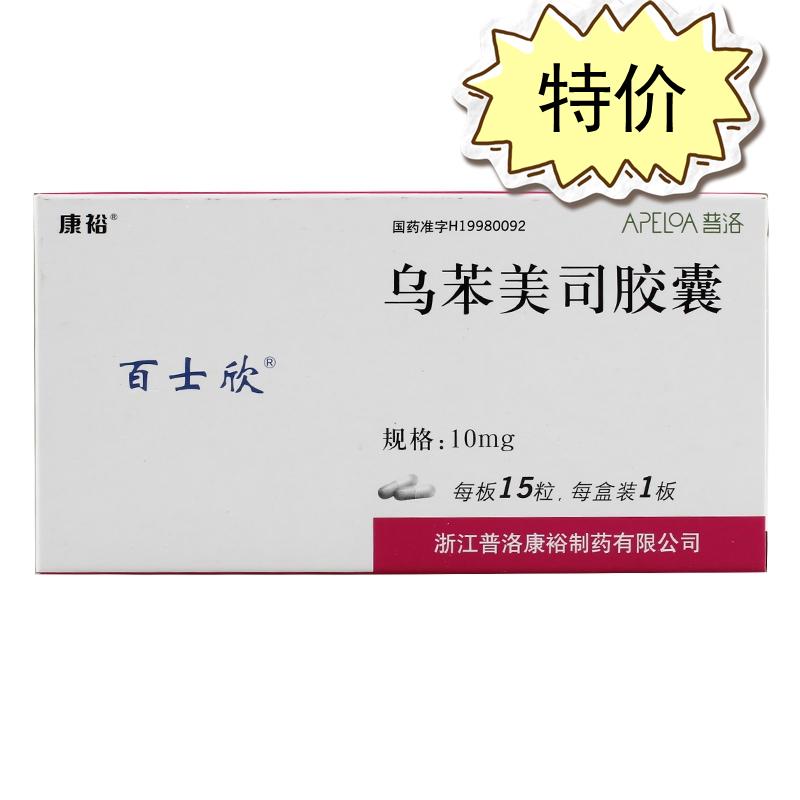 【百士欣】乌苯美司胶囊