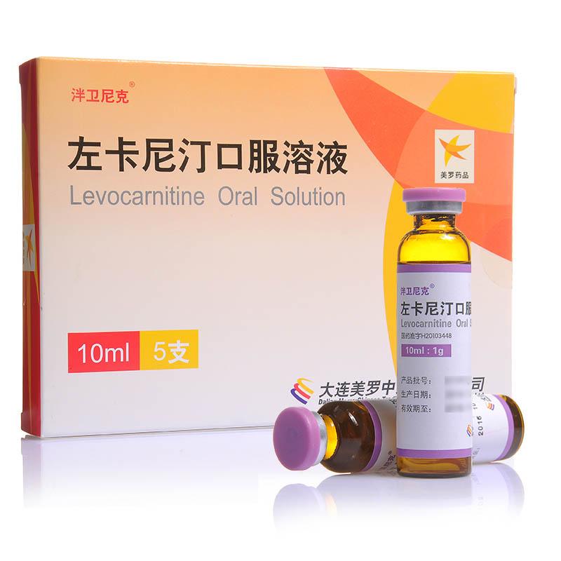 美罗 左卡尼汀口服溶液 10ml*5支/盒 用于防治左卡尼汀缺乏 货到付款