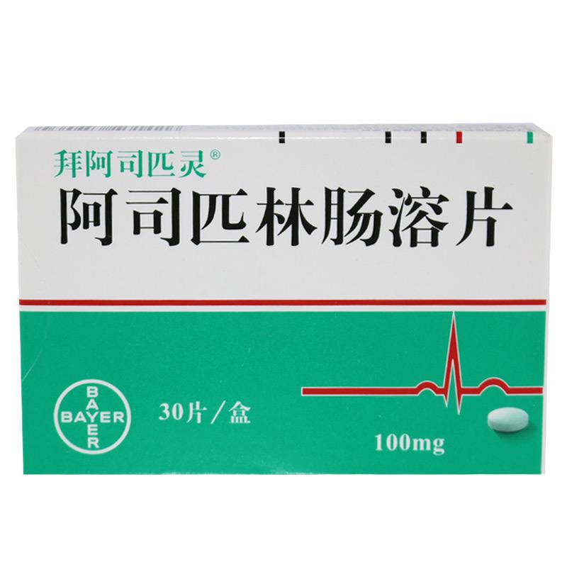 阿司匹林肠溶片 /拜阿司匹灵