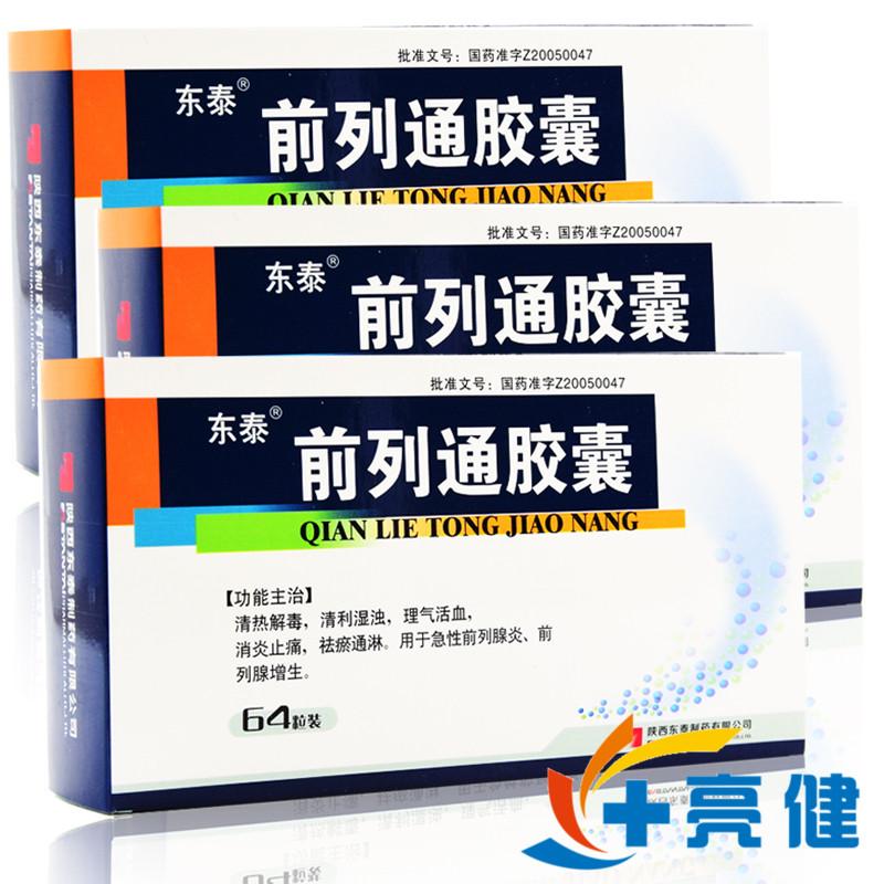 东泰 前列通胶囊 0.38g*64粒/盒 陕西东泰制药有限公司