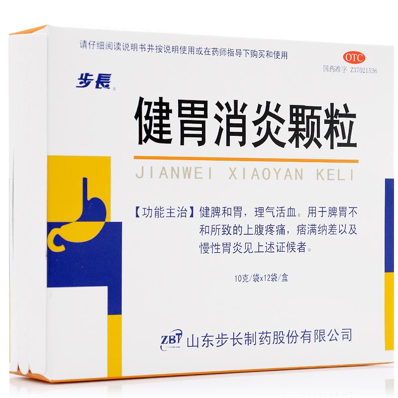 【步长】健胃消炎颗粒(12袋)有效期至2019年-健脾和胃 缓解胃部疼痛 厌食