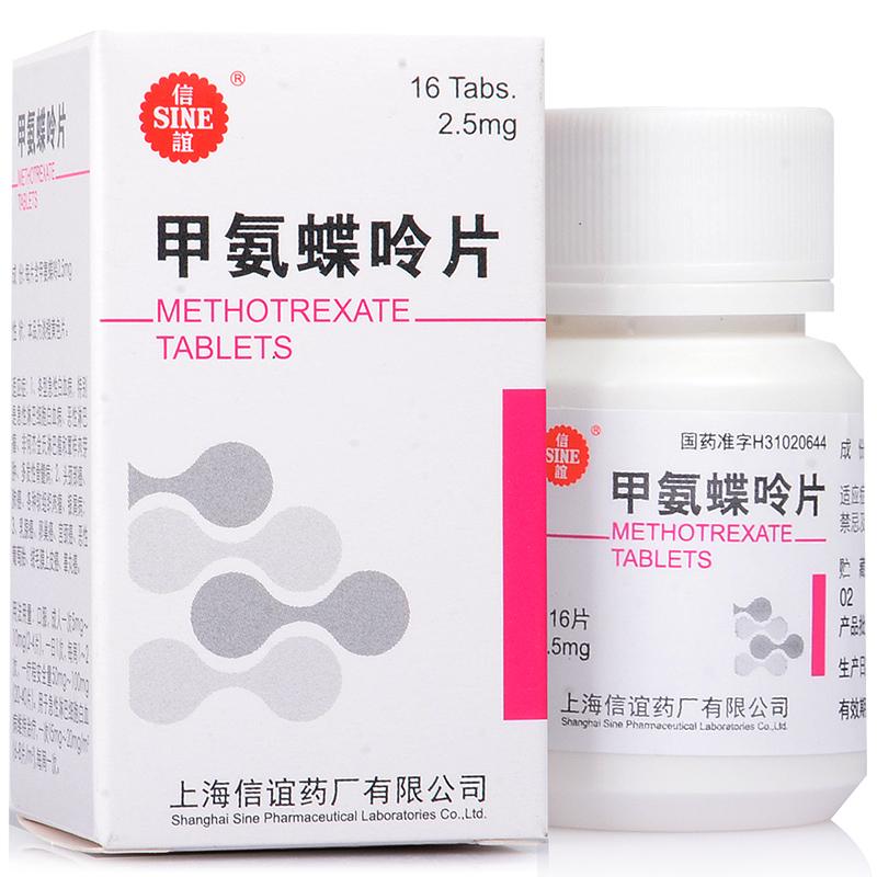 【信谊】甲氨蝶呤片(16片装)有效期至2020年-上海信谊药厂-癌症 急性白血病 乳腺癌 卵巢癌
