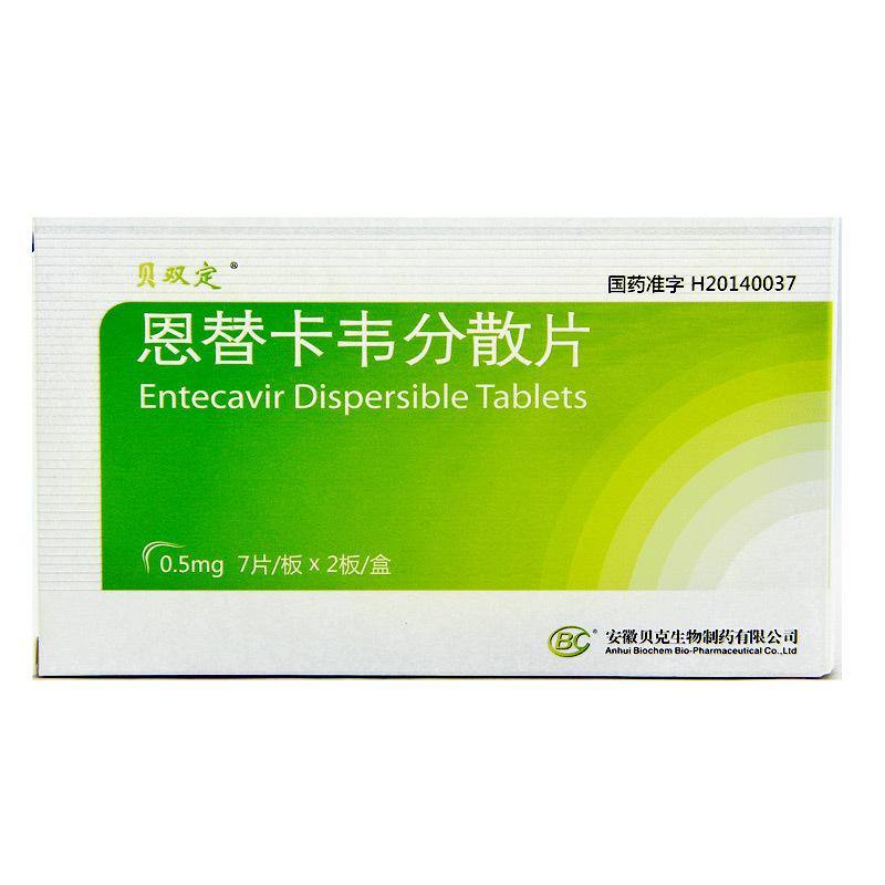 10盒优惠装 免配送费 贝双定14片 适用于病毒复制活跃的慢性成人乙型肝炎的治疗