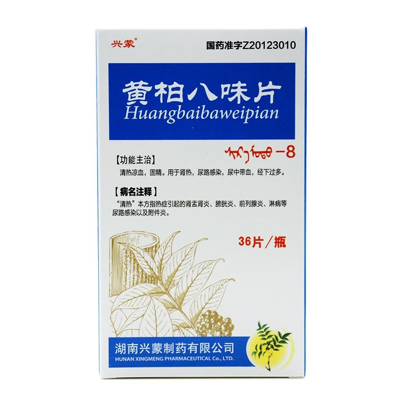 黄柏八味片    0.5g*36片/瓶