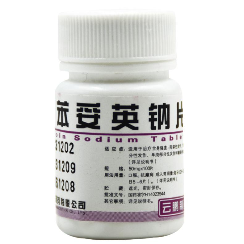 苯妥英钠片