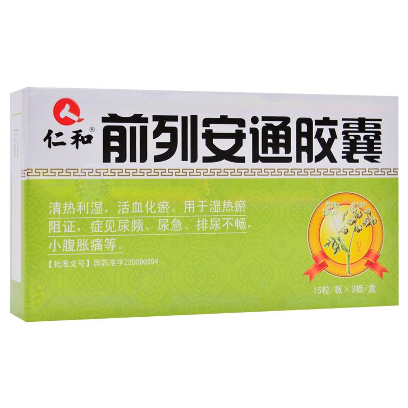 前列安通膠囊0.28g/粒*15粒/板*3板/盒湖南華納大藥廠有限公司