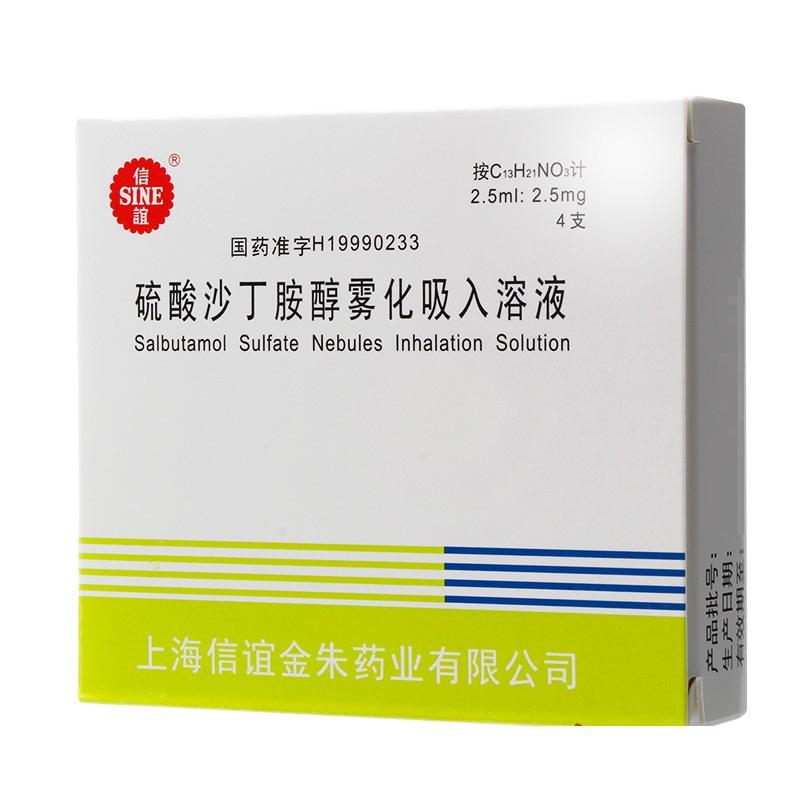硫酸沙丁胺醇霧化吸入溶液