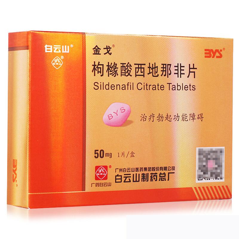 金戈10片特惠免运费【金戈】枸橼酸西地那非片(50mg*1片/盒*10盒)有效期至2020年-阳痿 勃起功能障碍