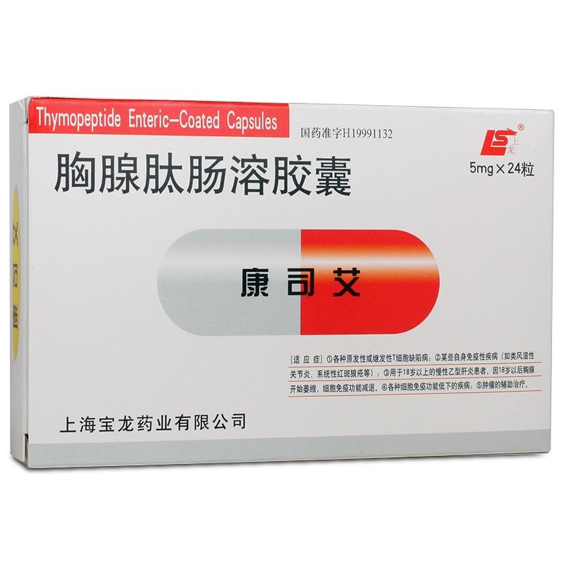 胸腺肽腸溶膠囊