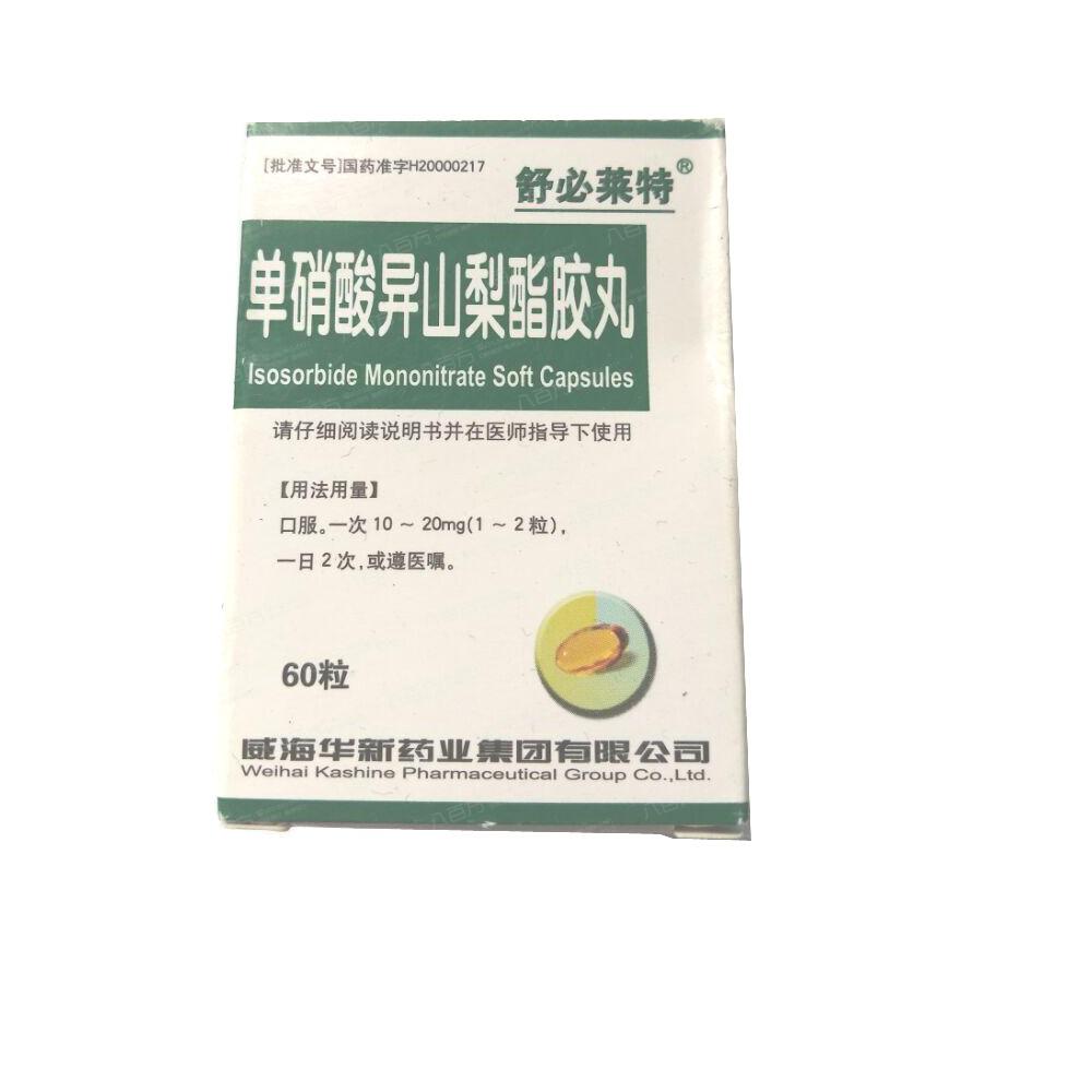 单硝酸异山梨酯胶丸