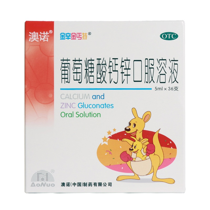 澳诺葡萄糖酸钙锌口服溶液5ml*36支/盒