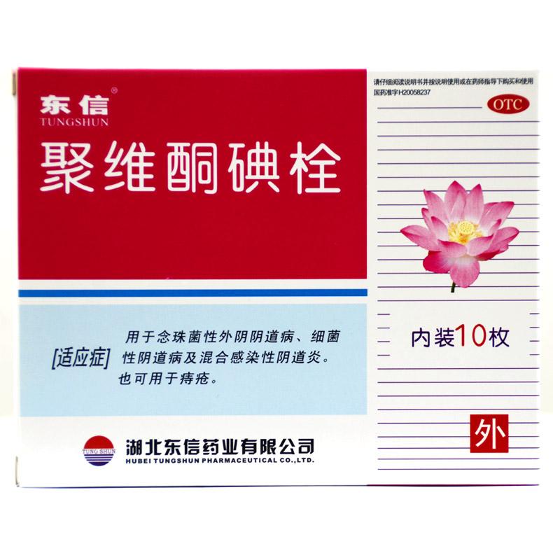 聚维酮碘栓 0.02g*10粒 湖北东信