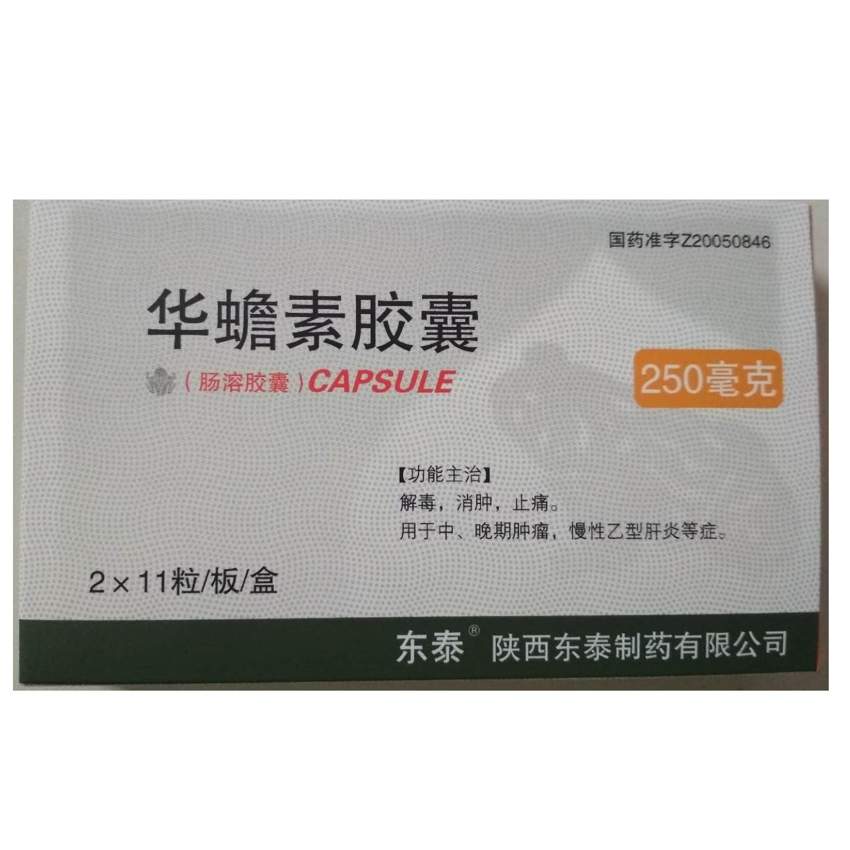 东泰 华蟾素胶囊 22粒 解毒,消肿,止痛。临床主要用于中、晚期肿瘤的治疗,亦可用于慢性乙型肝炎等症