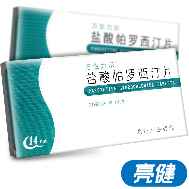 萬生力樂 鹽酸帕羅西汀片 20mg*14片/盒 北京萬生藥業有限責任公司
