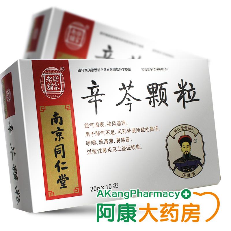 乐家老铺 辛芩颗粒 20g*10袋/盒 用于肺气不足,风邪外袭所致的鼻氧,喷嚏,流鼻涕,易感冒;过敏性鼻炎