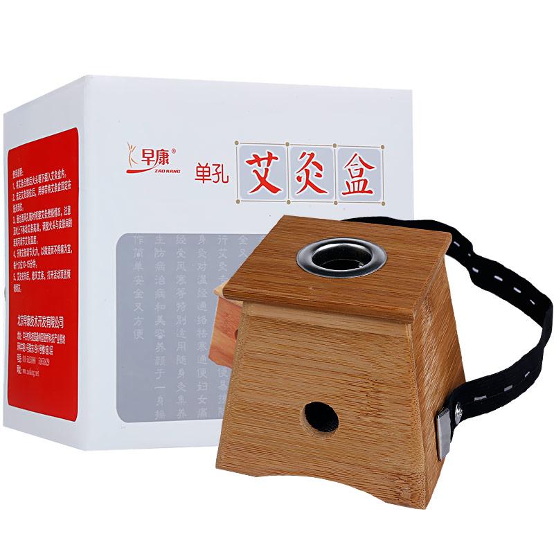 早康單孔竹制艾灸盒