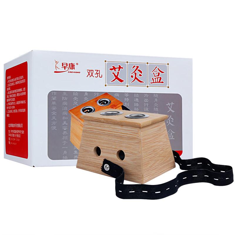 早康雙孔竹制艾灸盒