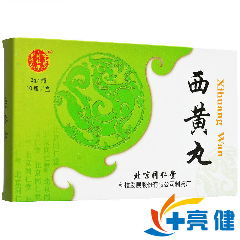同仁堂 西黄丸 (绿色包装)3g*10瓶/盒