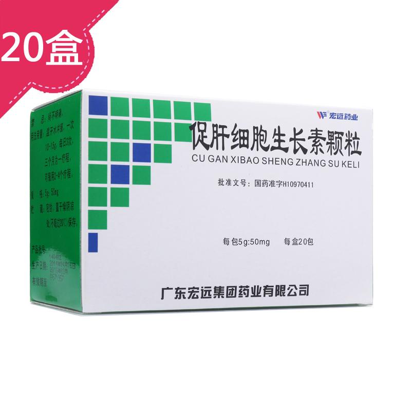 宏远 促肝细胞生长素颗粒*20盒 42元/盒 60天量
