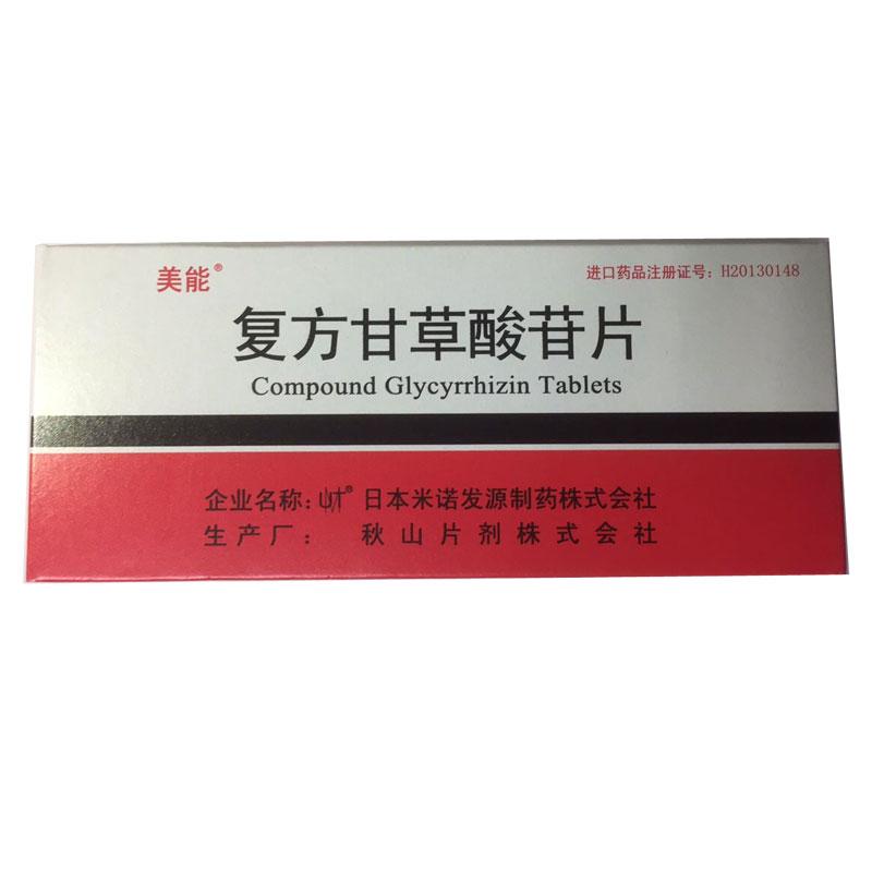 日本 美能 复方甘草酸苷片 日本进口