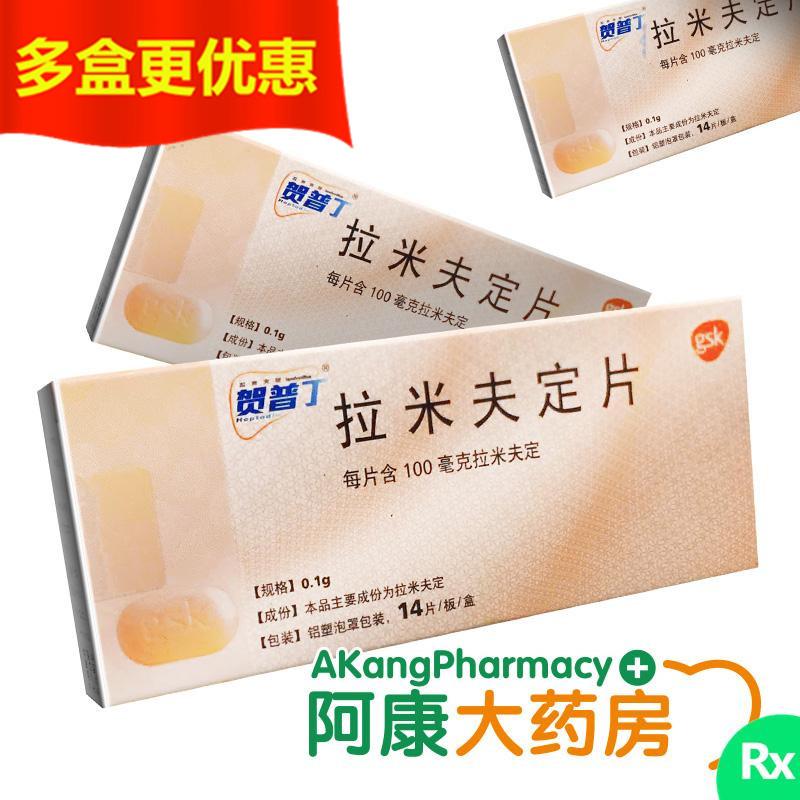 【RX】贺普丁 拉米夫定片 100mg*14片/盒*5盒优惠 用于肝功能代偿的成年慢性乙型肝炎病人治疗 货到付款 免配送费