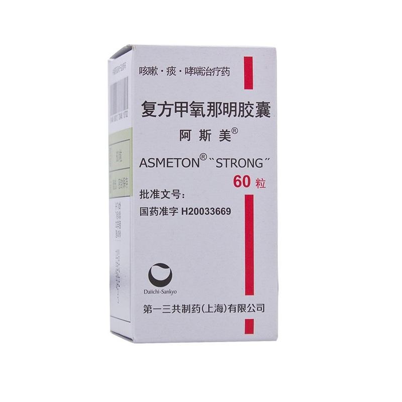 阿斯美 复方甲氧那明胶囊60粒/瓶 用于支气管哮喘和喘息性支气管炎