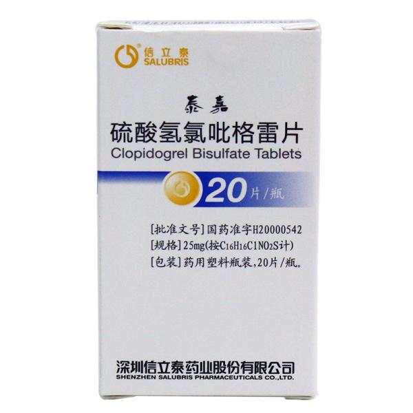 泰嘉片 硫酸氢氯吡格雷片