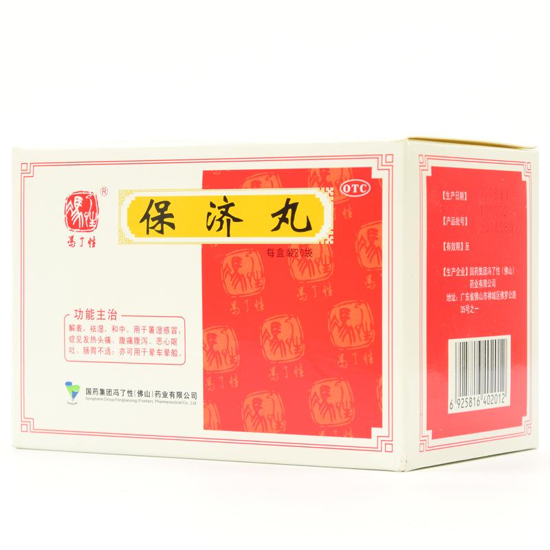 保济丸(佛山)