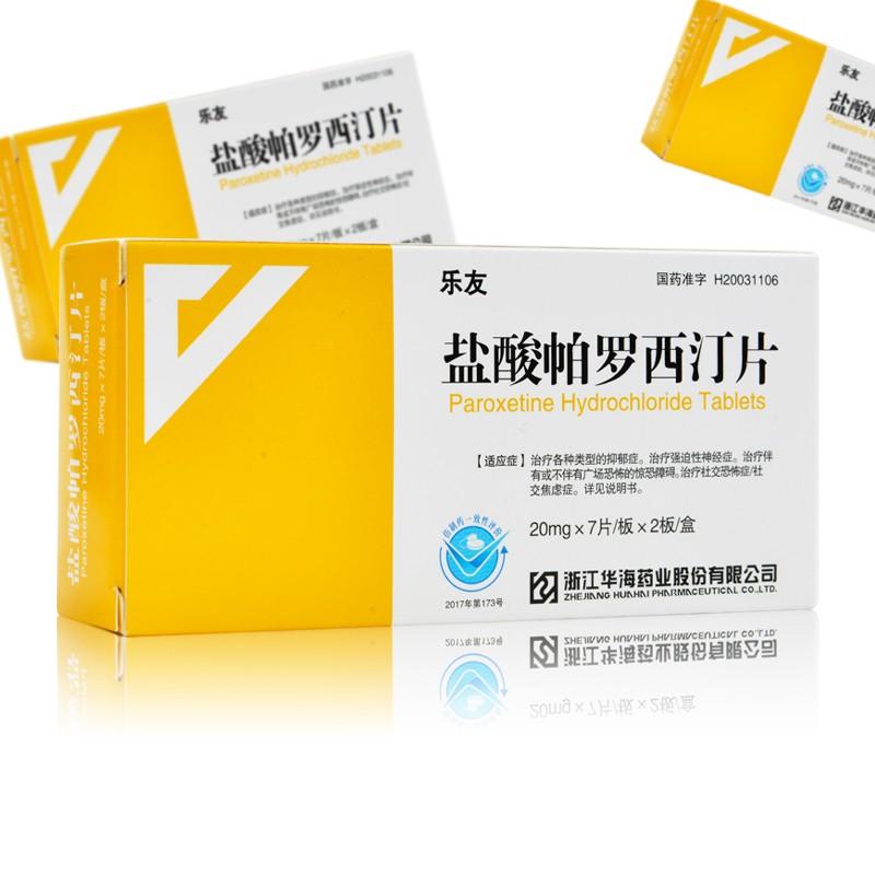 【樂友】鹽酸帕羅西汀片 浙江華海藥業
