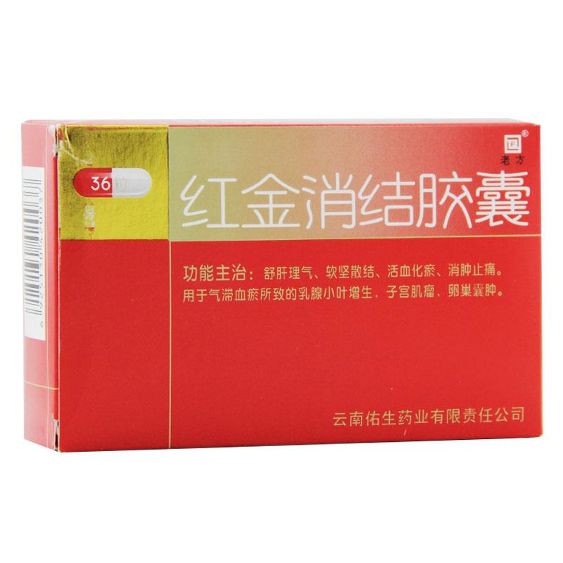 【老方】 紅金消結膠囊 (36粒裝)-云南佑生