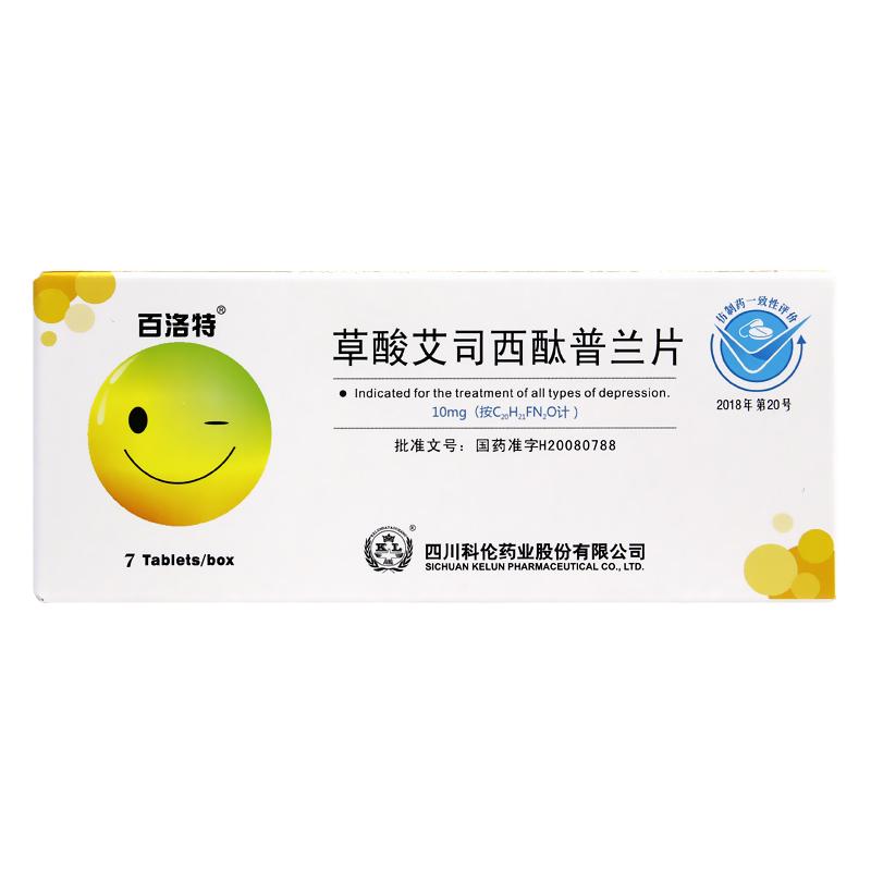 【百洛特】草酸艾司西酞普兰片  四川科伦药业股份有限公司