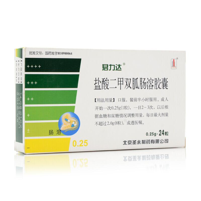 【君力达】盐酸二甲双胍肠溶胶囊(24粒/盒)糖尿病