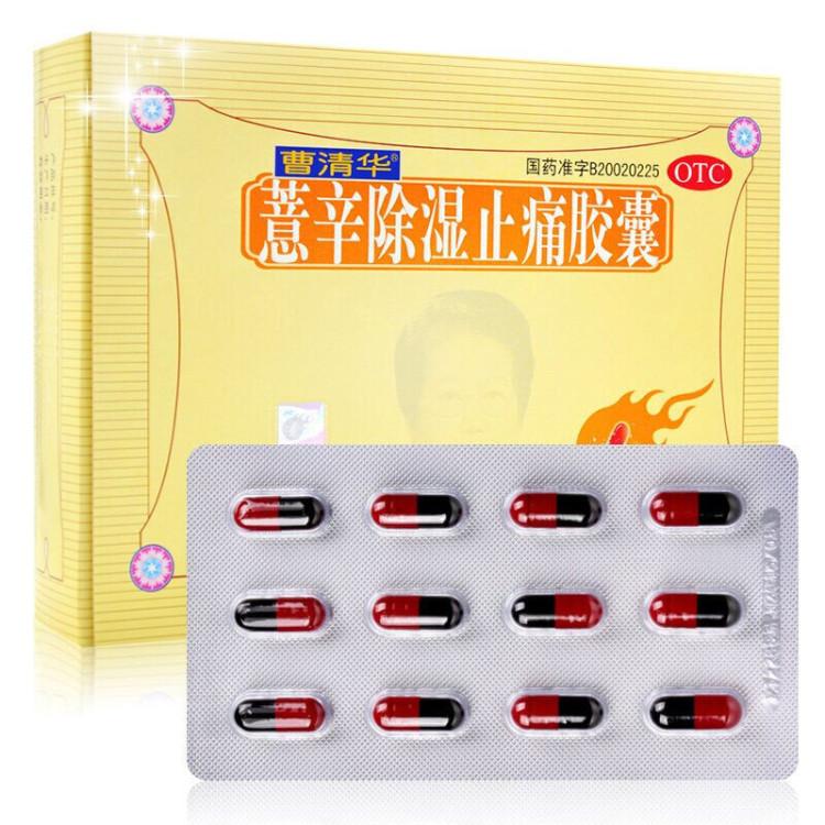 【曹清华】薏辛除湿止痛胶囊(216粒/盒)