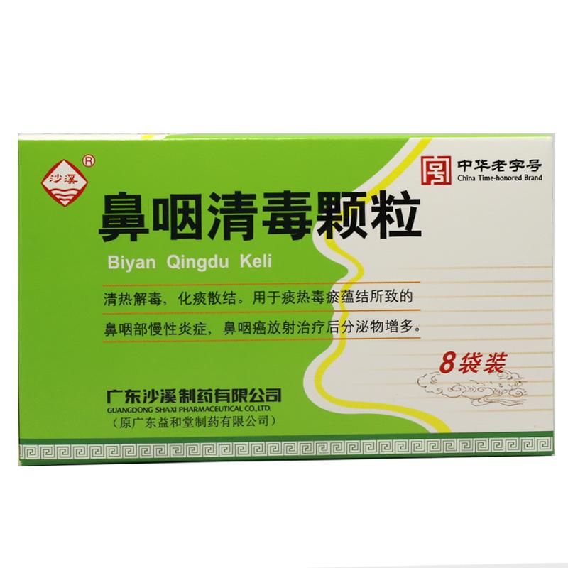 鼻咽清毒顆粒 10g*8袋  廣東益和堂制藥有限公司