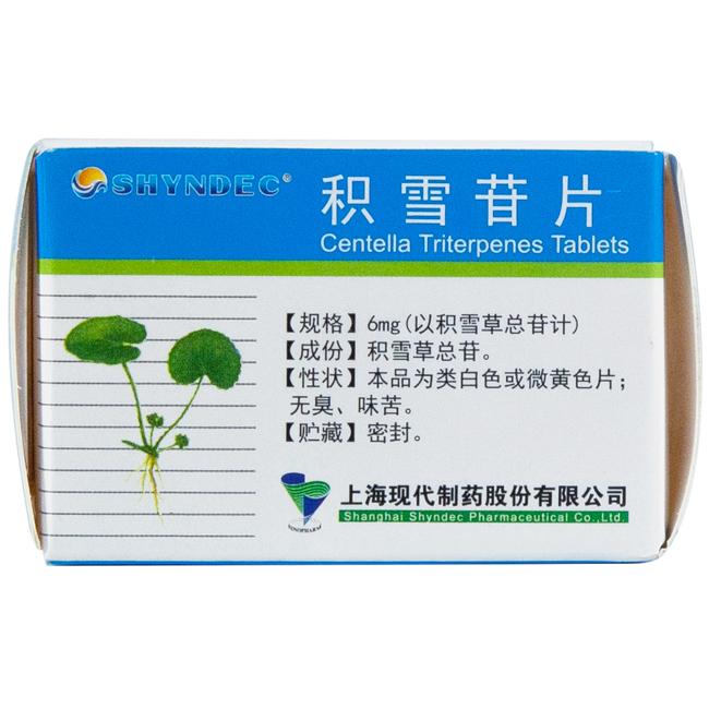 积雪苷片 6mg*100片 上海现代制药 有促进创伤愈合作用