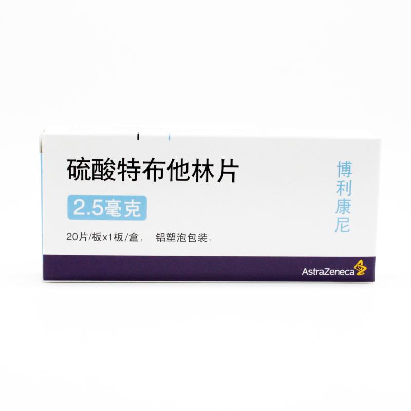 【博利康尼】 硫酸特布他林片  (2.5mg*20片)