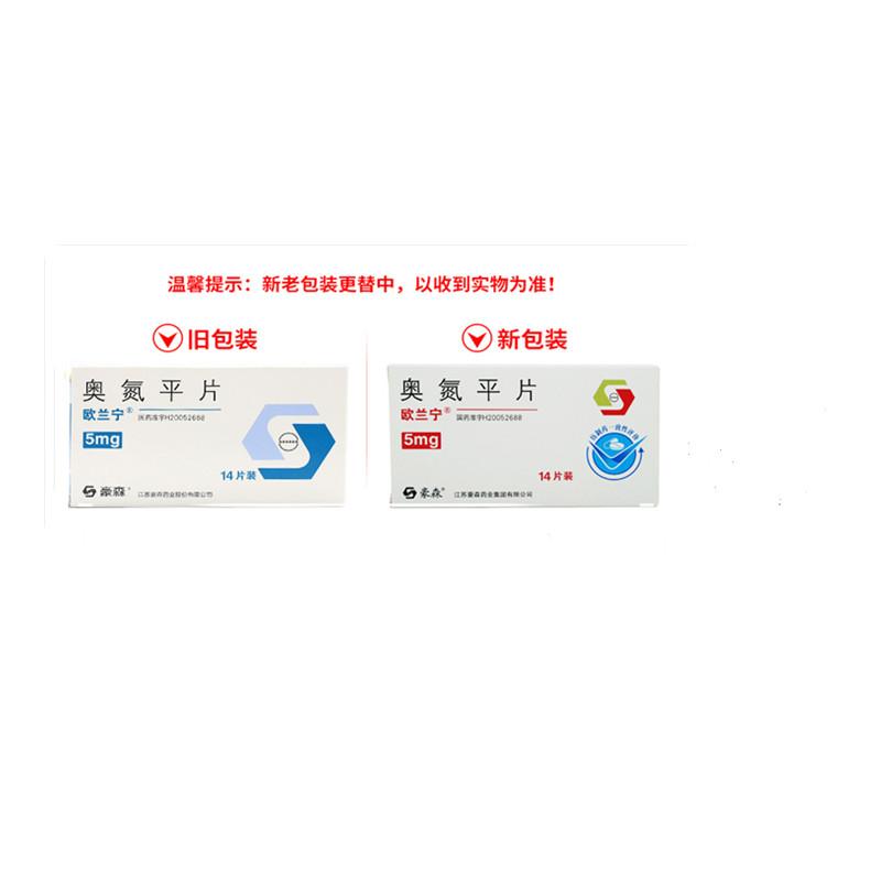【歐蘭寧】 奧氮平片 (5毫克 14片裝)-江蘇豪森藥業