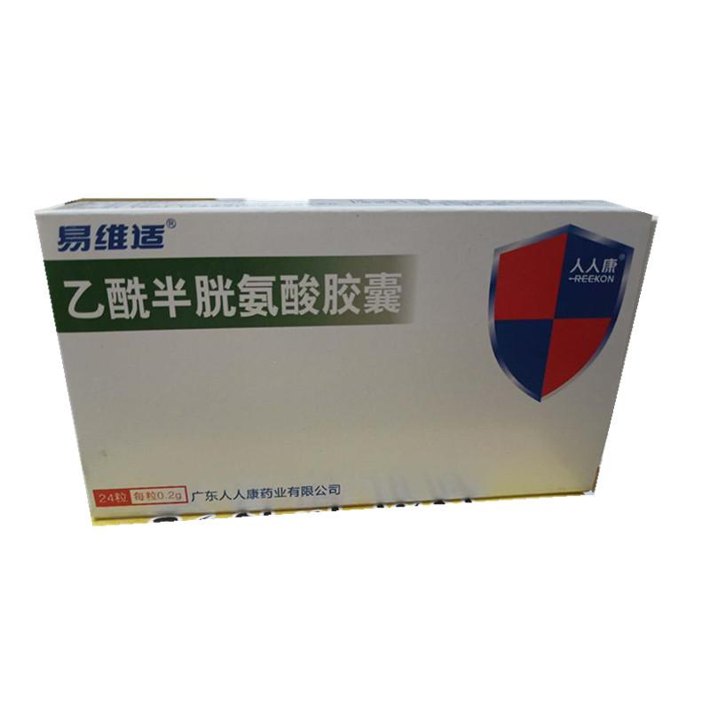 乙酰半胱氨酸胶囊