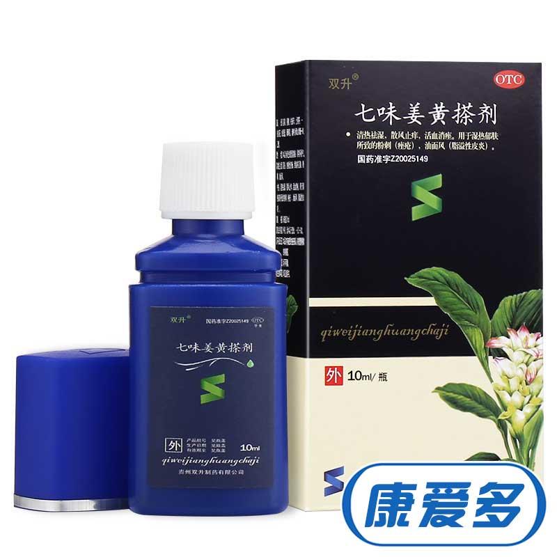 双升 七味姜黄搽剂 10ml/瓶