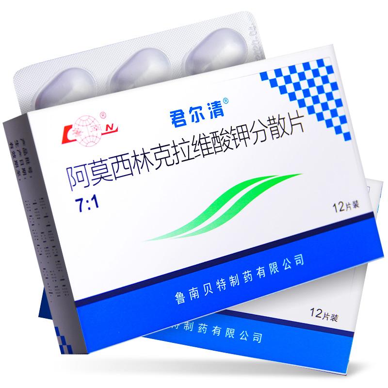 君尔清 阿莫西林克拉维酸钾分散片 0.2285g*12片/盒