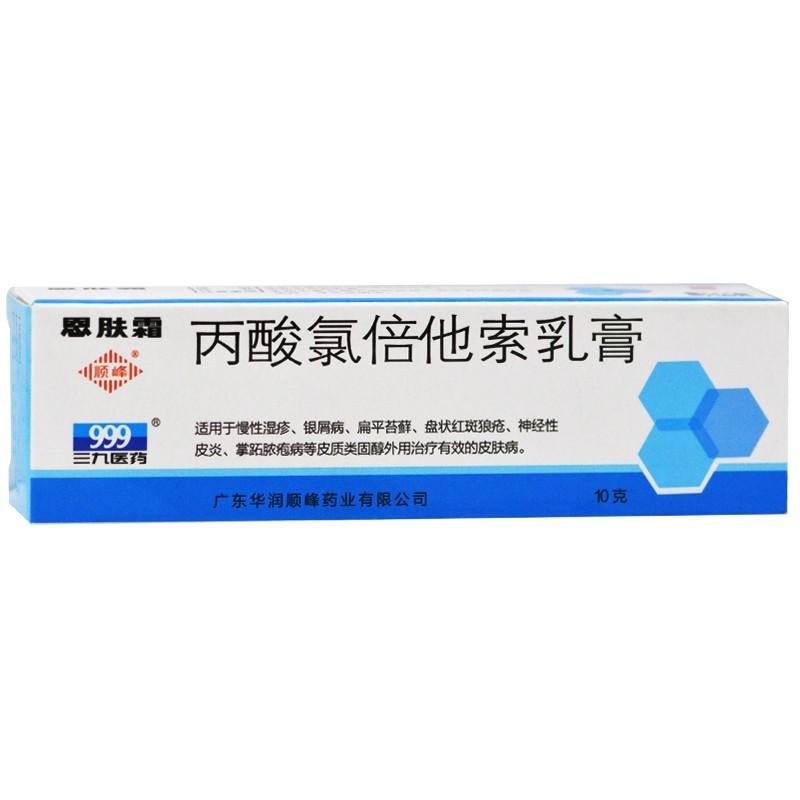 顺峰 丙酸氯倍他索乳膏 10克