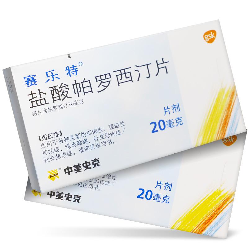 【Rx-憑原處方】賽樂特 鹽酸帕羅西汀片 20mg*10片/盒 治療各種類型的抑郁癥 貨到付款