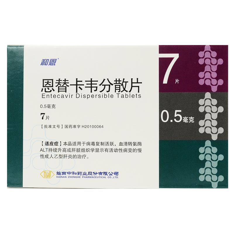 【和恩】恩替卡韋分散片 0.5mgx7片/盒  海南中和藥業有限公司