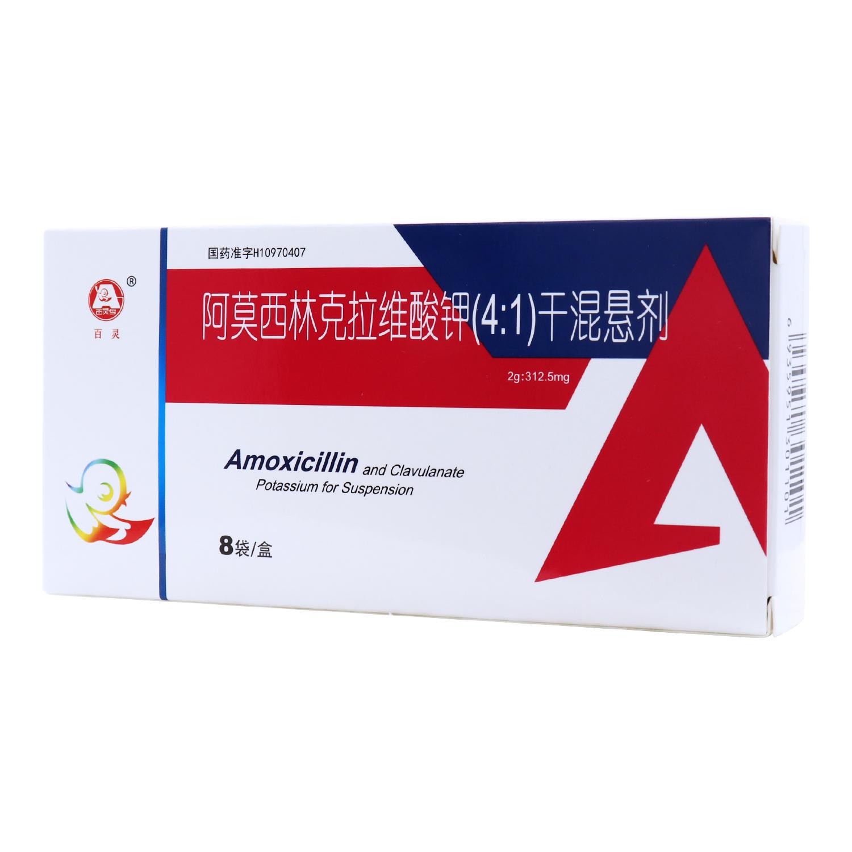 【百灵】阿莫西林克拉维酸钾(4:1)干混悬剂