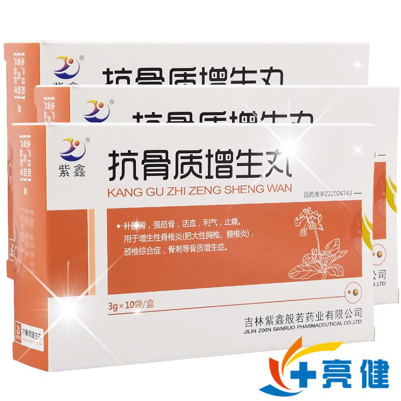 紫鑫 抗骨质增生丸 3g*10袋/盒吉林紫鑫般若药业有限公司