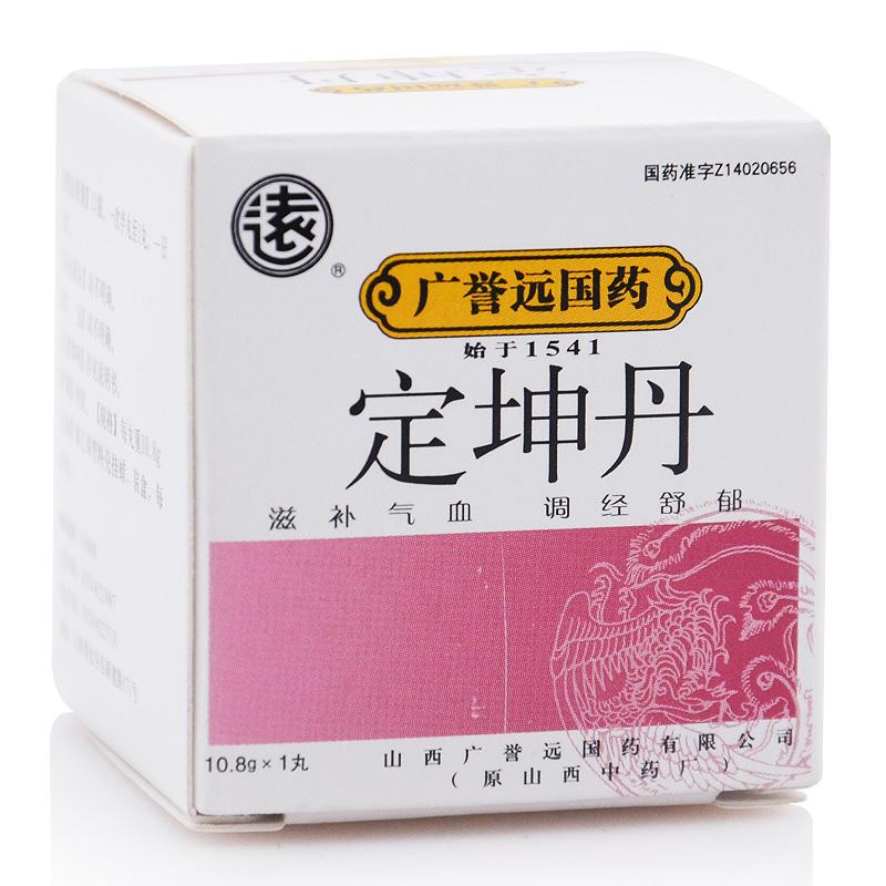 誉远 定坤丹(10.8g×1丸)