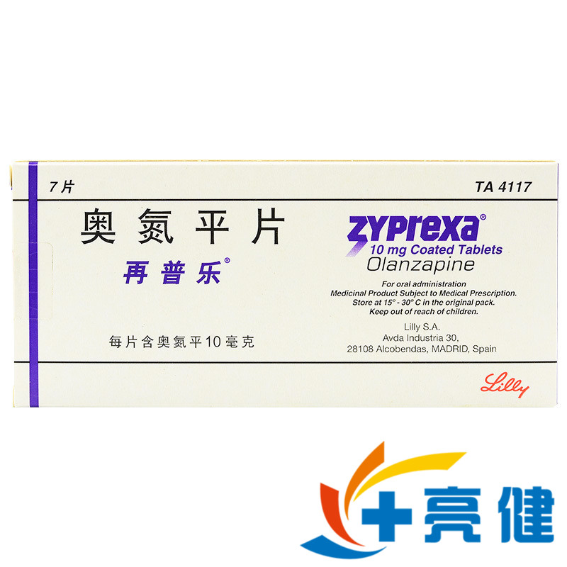 再普乐 奥氮平片 10mg*7片/盒Lilly del Caribe Inc.