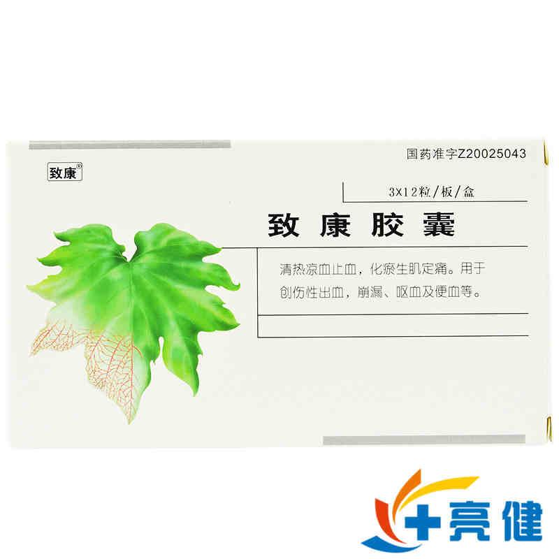 致康 致康胶囊 0.3g*36粒/盒西安千禾药业有限责任